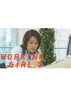 (tt692)[TT-692] WORKING GIRL 2 ダウンロード