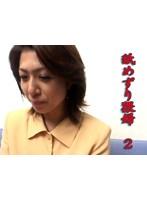 (tta029)[TTA-029] 舐めずり猥婦 2 ダウンロード