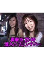 裏東京25時 潜入ハプニングバー ダウンロード