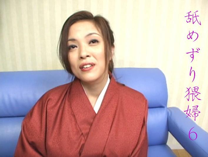 浴衣の人妻、友崎あや出演の3P無料熟女動画像。舐めずり猥婦 6