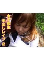 「女子校生中出しレイプ 2」のパッケージ画像