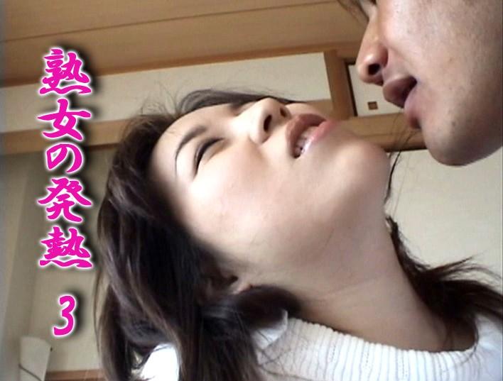 淫乱の熟女のH無料動画像。熟女の発熱 3