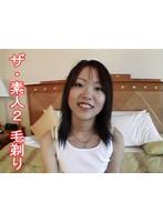 ザ・素人2 毛剃り ダウンロード