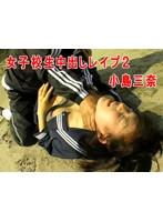 (tta064)[TTA-064] 女子校生中出しレイプ2 小島三奈 ダウンロード