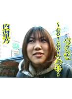 パックンチュ〜Go!Go!フェラ号〜 内海里乃