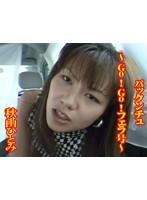 パックンチュ〜Go!Go!フェラ号〜 秋山ひとみ ダウンロード