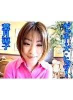 (tta094)[TTA-094] ギャル→ズ・ヒッツ! 葉月涼子 ダウンロード