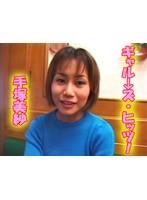 ギャル→ズ・ヒッツ! 手塚美紗