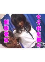 (tta110)[TTA-110] 女子校生嬲り 制服愛奴 ダウンロード