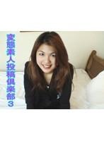 変態素人投稿倶楽部3 ダウンロード