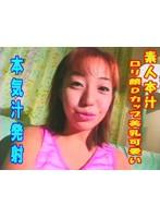 素人本汁 ロリ顔Dカップ美乳可愛い〜本気汁発射 ダウンロード