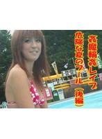 姦魔輪姦レイプ 危険な夏のプール(後編) 飯島愛子 ダウンロード