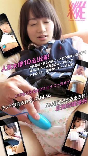 [TTDB-005] 【スマホ推奨】縦動画プロジェクト オナ二ー&イカセBEST