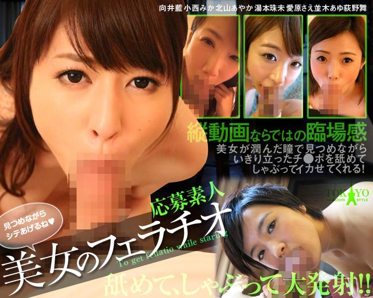 激カワの人妻、向井藍出演のフェラ無料熟女動画像。【スマホ推奨】見つめながらシテあげるね 美女のフェラチオ