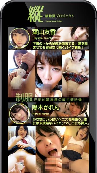 黒髪ショートの彼女、葉山友香出演のハメ撮り無料えろ ろり動画像。【スマホ推奨】縦動画プロジェクト002 葉山友香 陽木かれん