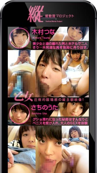 ホテルにて、競泳の美少女、木村つな出演の騎乗位無料ロリ動画像。【スマホ推奨】縦動画プロジェクト004 木村つな さちのうた