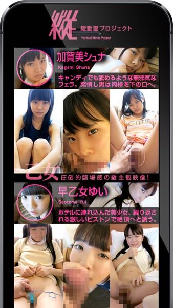 加賀美シュナ「【スマホ専用】縦動画プロジェクト005 加賀美シュナ 早乙女ゆい」