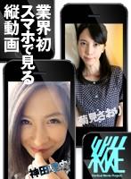 【スマホ推奨】縦動画プロジェクト009 神田理央 菊見さおり ダウンロード