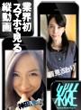 【スマホ推奨】縦動画プロジェクト009 神田理央 菊見さおり