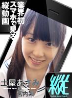 【スマホ推奨】縦動画プロジェクト010 土屋あさみ 宮内栞