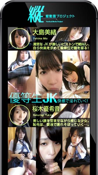 【スマホ専用】縦動画プロジェクト011 桜木優希音 大島美緒