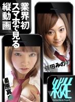 【スマホ推奨】縦動画プロジェクト012 蒔田みのり 園原真央 ダウンロード