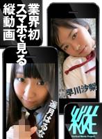 【スマホ推奨】縦動画プロジェクト015 逢月はるな 早川沙梨 ダウンロード