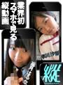 【スマホ推奨】縦動画プロジェクト015 逢月はるな 早川沙梨