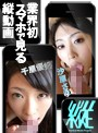 【スマホ推奨】縦動画プロジェクト019 沙原さゆ 千原優妃
