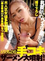 (ttdg00035)[TTDG-035] 【スマホ推奨】撮り下ろし とろけるような手コキでザーメン大噴射! ダウンロード