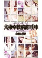 (ttok003)[TTOK-003] 大東京投稿許可局 由香&清香 ダウンロード