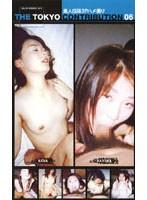 (ttok010)[TTOK-010] 素人投稿3Pハメ撮り 06 真由香&香奈 ダウンロード