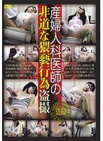 産婦人科医師の非道な猥褻行為盗撮 ダウンロード