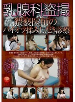 乳腺科盗撮 猥褻医師のパイオツ揉みしだき診療