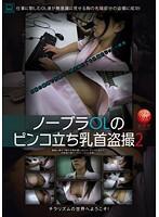 (tttb00089)[TTTB-089] ノーブラOLのピンコ立ち乳首盗撮2 ダウンロード