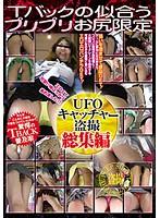 Tバックの似合うプリプリお尻限定UFOキャッチャー盗撮総集編 ダウンロード