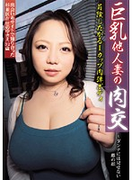 (tuma00001)[TUMA-001] 巨乳他人妻の肉交 ゆきえ ダウンロード