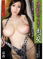 (tuma00004)[TUMA-004] 巨乳他人妻の肉交 京香 ダウンロード