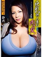 (tuma00005)[TUMA-005] 巨乳他人妻の肉交 静香 ダウンロード