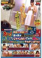 箱根旅館温泉 間違えて男湯に?!「えっ!男湯!?」「まぁまぁ誰もいないし、いいじゃないですか奥さん!」「綺麗ですね奥さん」「えっ!いい男…」デカチンぽろり!!