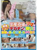 (tura00025)[TURA-025] 産婦人科病棟 感度ビンビン! 出産直後のママをデカチンで突いたら胎盤が掻き出されるかと思う位イキ狂う! 「出産後は18cm以上のペニスで子宮内の残留物を掻き出すのが最良の方法ですよ」 ダウンロード