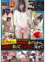 (tura00045)[TURA-045] 街角奥さん 耳寄りなお話が!?1000円あげるから、みずからまくってパンティー見せて「こんな感じでいいですかぁ?えっもっと?恥ずかしい…」 ダウンロード