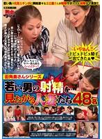 (tura00076)[TURA-076] 街角奥さんシリーズ若い男の射精を見たがる人妻たち48名 ダウンロード