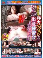 (tura00082)[TURA-082] 産婦人科医院主催 感じてますぅぅ?特大バイブで?!30歳からの出産練習会「赤ちゃんは大きいですよぉ」「ヒッハッハぁ〜張裂けそう〜」 ダウンロード