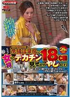 静岡県伊東市某温泉旅館 老舗温泉宿の女将にデカチン18cm見せたらヤレた2「えっ!もう朝ですか?あっスミマセン、ハダカで寝てしまったもので」