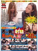 (tura00116)[TURA-116] 街角奥さんシリーズ 若い男の射精をみたがる人妻たち2 48名 ダウンロード