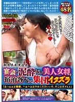 群馬県草津温泉 宴会で泥酔させられた美人女将を宿泊客たちによる集団イタズラ「あっぁぁお客様、ハぁハぁおやめくださいぃそ、そこはダメぇぇ」