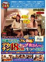 東京・南青山 絵画教室 絵画モデルがフル勃起!デカチン18cmにセレブ奥さんたちは生ツバごくり「えっ!?勃ってる?!でも、旦那なんかよりもの凄く大きいご立派だわぁ」