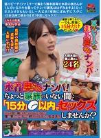 夏のビーチで美人奥さんナンパ!水着奥さんナンパ!ちょっと家族のいない間に「15分」以内でセックスしませんか?「その目の前にあるマンションが僕の家なのですぐに終わりますから大丈夫!」