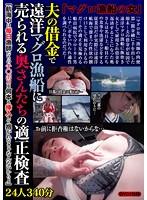 (tura00247)[TURA-247] 「マグロ漁船の女」 夫の借金で遠洋マグロ漁船に売られる奥さんたちの適正検査 「航海中は毎日漁師たちのチ○ポコを何本も挿入して抱かれなきゃなんないからよ」 ダウンロード